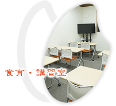 食育・講習室