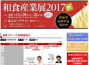 和食産業展 -2017秋- 講演 ≪予告≫